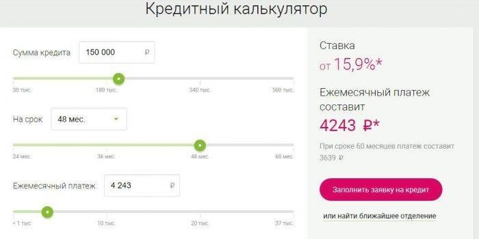 Онлайн калькулятор полной стоимости кредита как взять кредит с помощью кредитной карты